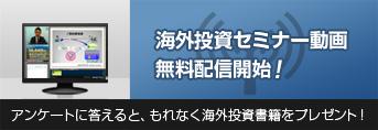 海外投資セミナー動画 無料配信中
